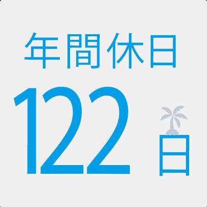 年間休日122日